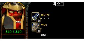 오크족 우두머리 마소그 얼굴.png