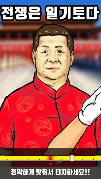 수정됨_중국_시진핑_대기.jpg